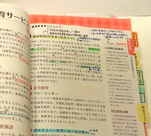 ナツメ社 保育士合格テキスト5