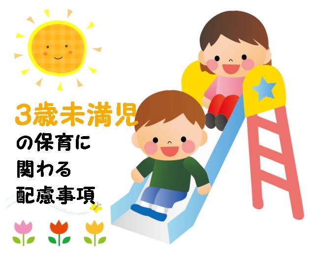 3歳未満児の保育に関わる配慮事項