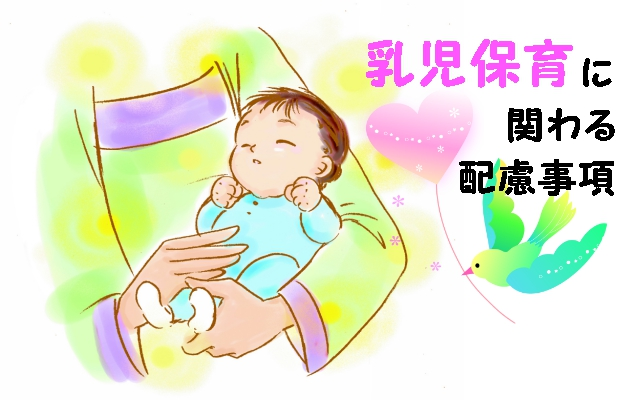 乳児保育に関わる配慮事項
