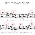あてずっぽうはダメ!和音は、音程の組み合わせとコードネーム