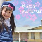 学校教育法は、体罰の禁止・幼稚園・特別支援学校を要チェック!