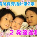 保育所保育指針第2章「子どもの発達」2発達過程並べかえのポイント