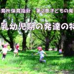 保育所保育指針第2章「子どもの発達」1乳幼児期の発達の特性○×