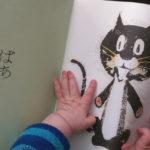 保育実習理論で問われる絵本、作者とポイントまとめ
