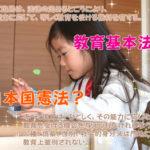 「教育を受ける権利」についての記述は、日本国憲法?教育基本法?