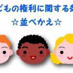 子どもの権利に関する条約の☆並べ替え☆年号語呂合わせ☆特訓