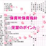 保育所保育指針 科目別☆学習のポイント☆