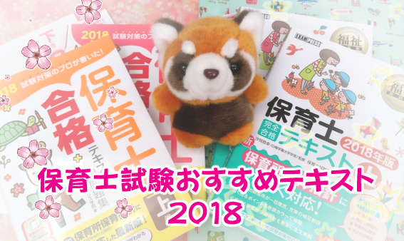 2018年保育士試験おすすめテキスト(参考書)☆半年独学合格へ!