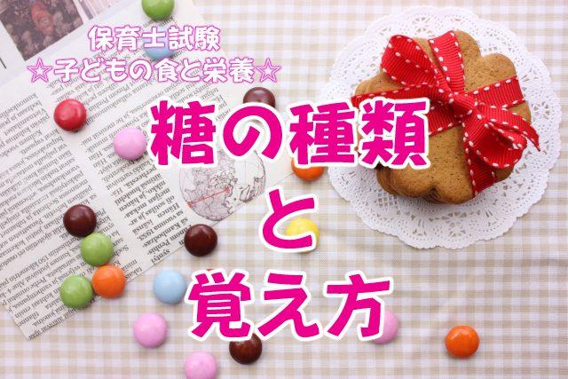 保育士試験 子どもの食と栄養 糖の種類と覚え方