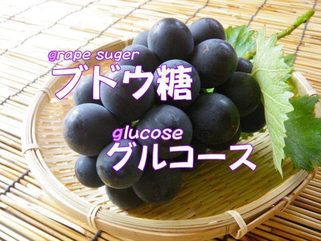 ブドウ糖(グルコース)