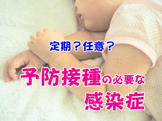 定期?任意?予防接種の必要な感染症まとめ