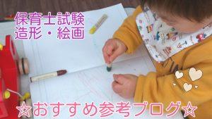 保育士試験2次試験「造形・絵画」練習おすすめ参考ブログ