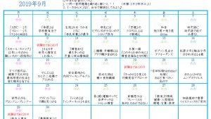 保育士試験合格カレンダー2019年9月