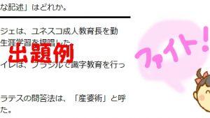 直前対策☆保育士試験で出る重要人物(外国人)ミニテスト30